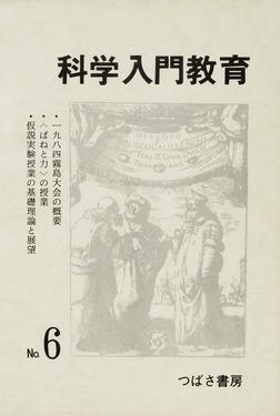 科学入門教育 6-電子書籍