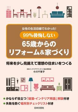 女性の生活目線でわかった! 99%後悔しない65歳からのリフォーム&家づくり-電子書籍
