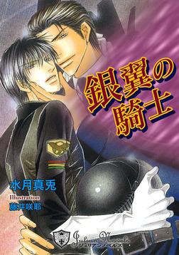 銀翼の騎士【特別版イラスト入り】-電子書籍