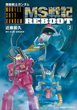 機動戦士ガンダム MS戦記REBOOT(2)-電子書籍