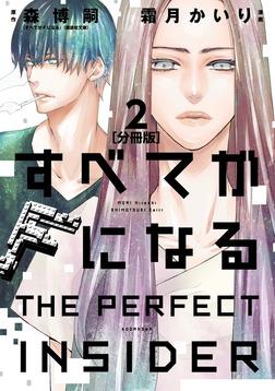 すべてがFになる -THE PERFECT INSIDER- 分冊版(2)-電子書籍