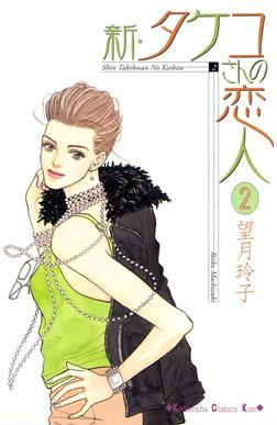 新・タケコさんの恋人(2)-電子書籍