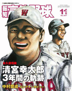 報知高校野球2017年11月号-電子書籍