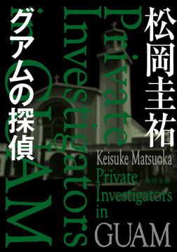 グアムの探偵-電子書籍