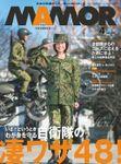 MAMOR(マモル) 2018 年 04 月号 [雑誌]