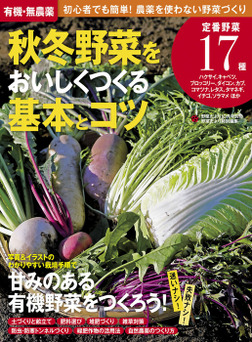 有機・無農薬 秋冬野菜をおいしくつくる基本とコツ-電子書籍