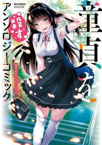 童貞を殺すアンソロジーコミック【試し読み増量版】