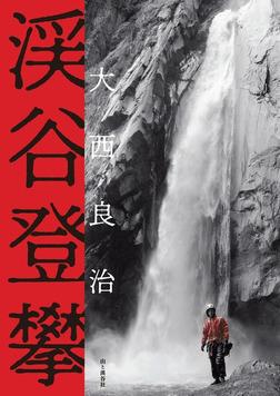 渓谷登攀-電子書籍