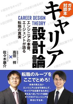 キャリア設計論 エンジニアの本音、エージェントが語る転職の真実-電子書籍