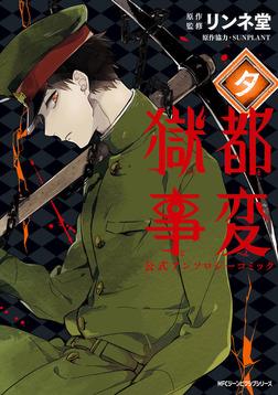 獄都事変 公式アンソロジーコミック ‐夕‐-電子書籍