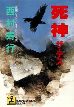 死神(ザ・デス)-電子書籍