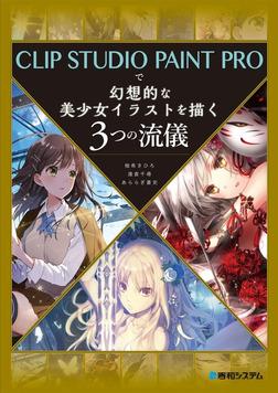 CLIP STUDIO PAINT PROで幻想的な美少女イラストを描く3つの流儀-電子書籍