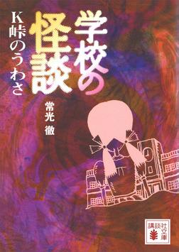学校の怪談 K峠のうわさ-電子書籍