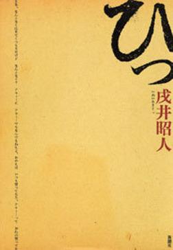ひっ-電子書籍