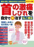 首の激痛・しびれを自分で(楽)治すNo.1療法
