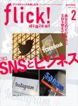 flick! digital 2018年2月号 vol.76