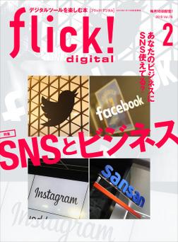 flick! digital 2018年2月号 vol.76-電子書籍