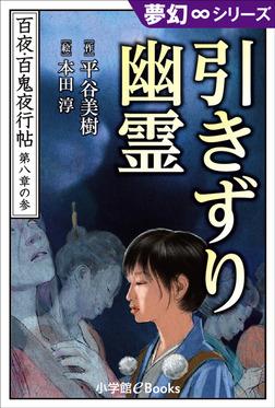 夢幻∞シリーズ 百夜・百鬼夜行帖45 引きずり幽霊-電子書籍