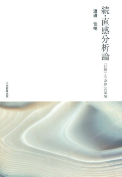 続・直感分析論 : 「行動」と「身体」の領域-電子書籍