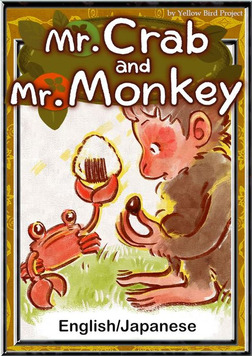 Mr. Crab and Mr. Monkey 【English/Japanese versions】-電子書籍