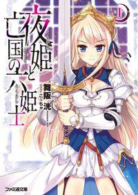 夜姫と亡国の六姫士I