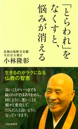 「とらわれ」をなくすと、悩みが消える 生きるのがラクになる仏教の智恵-電子書籍
