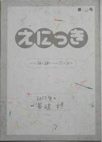 TALKEN絵日記168冊目