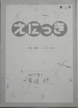 TALKEN絵日記168冊目-電子書籍