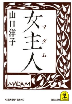 女主人(マダム)-電子書籍