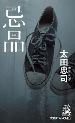 忌品<新装版>-電子書籍