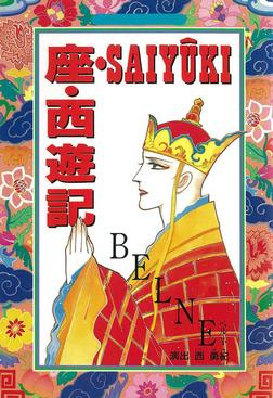 座・SAIYUKI・西遊記-電子書籍