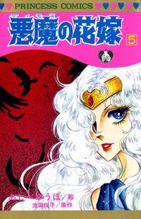 悪魔の花嫁 5