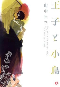 王子と小鳥-電子書籍