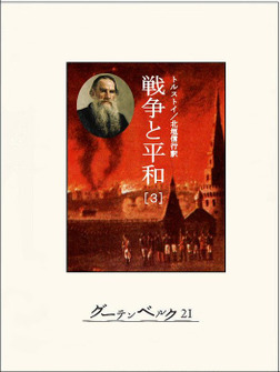 戦争と平和(3)-電子書籍