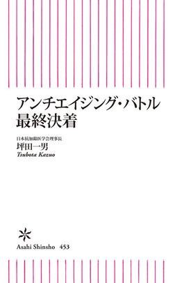 アンチエイジング・バトル 最終決着-電子書籍