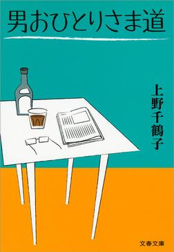 男おひとりさま道-電子書籍