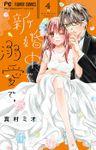 新婚中で、溺愛で。(4)