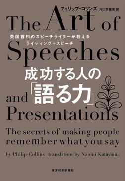 成功する人の「語る力」―英国首相のスピーチライターが教えるライティング+スピーチ-電子書籍