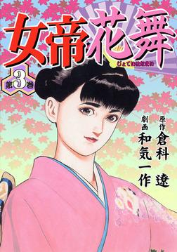 女帝花舞3-電子書籍