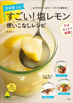 すごい!塩レモン 使いこなしレシピ まろやかさっぱり!ミラクル調味料-電子書籍