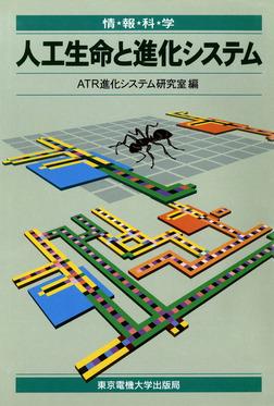 人工生命と進化システム-電子書籍