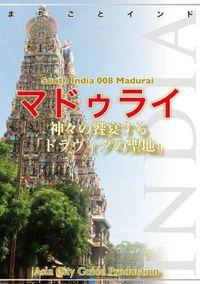 【audioGuide版】南インド008マドゥライ ~神々の饗宴する「ドラヴィダの聖地」