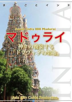 【audioGuide版】南インド008マドゥライ ~神々の饗宴する「ドラヴィダの聖地」-電子書籍
