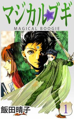 マジカルブギ 1-電子書籍