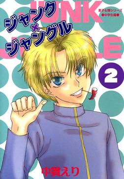 ジャンク×ジャングル 2巻-電子書籍