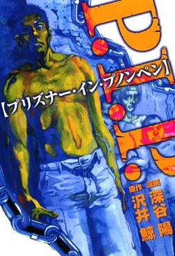 P.I.P.-プリズナー・イン・プノンペン- 1-電子書籍
