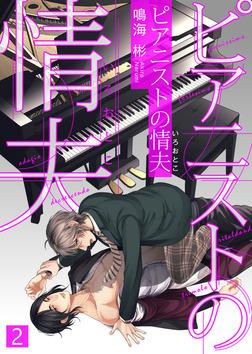 【特典付き合本】ピアニストの情夫(いろおとこ)(2)-電子書籍