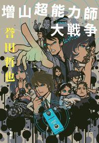 増山超能力師事務所シリーズ(文春e-book)