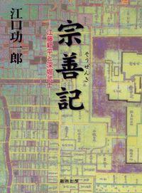 宗善記 江藤新平と深堀武士(創芸出版)
