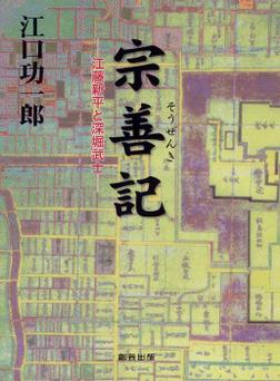 宗善記 江藤新平と深堀武士-電子書籍